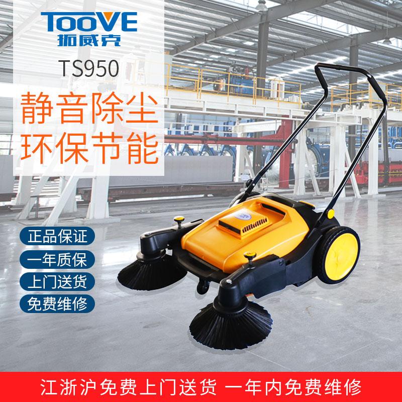 拓威克 TS-950物业保洁用吸尘扫地车 手推式无动力扫地机