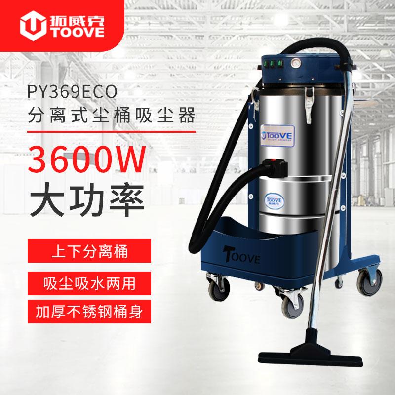 拓威克PY369ECO车间粉尘工业吸尘器