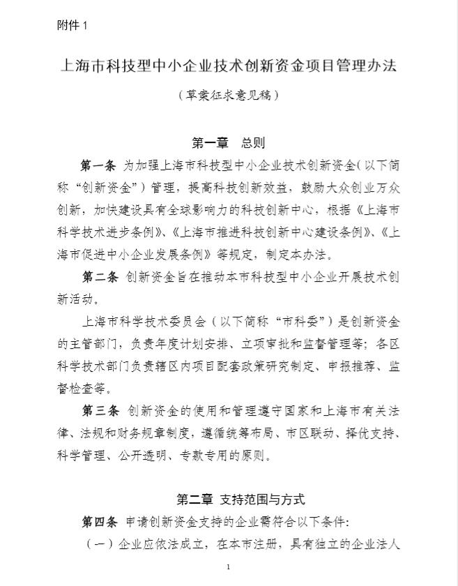 上海市科技型中小企业技术创新资金管理办法(草案征求意见稿)