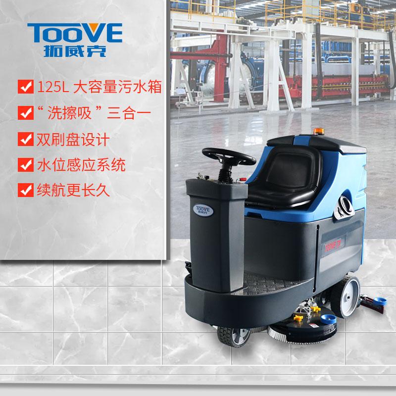 拓威克TX125BT80大型双刷驾驶式全自动洗地车 电瓶式多功能洗地机   可租可售 上门维修