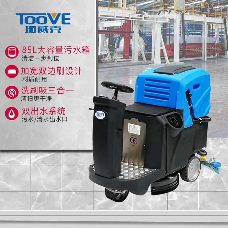 拓威克TX80BT56驾驶式单刷电动洗地车 电瓶式全自动洗地机   可租可售 上门维修