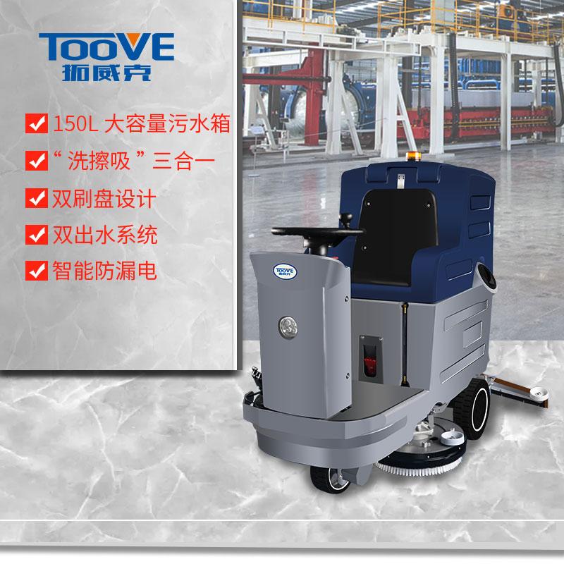 拓威克TX-D8机械油污地面洗地车-电瓶驾驶式车间洗地机-办公楼电动洗地机