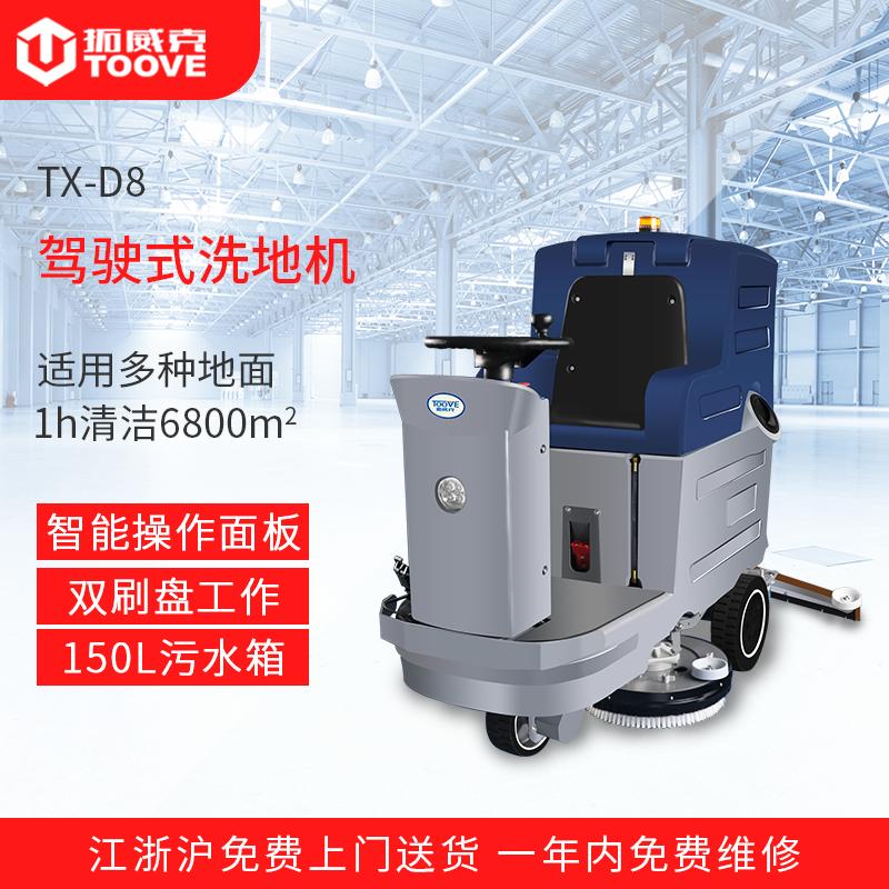 拓威克TX-D8全自动驾驶式洗地机 工厂车间物业保洁停车场洗地车