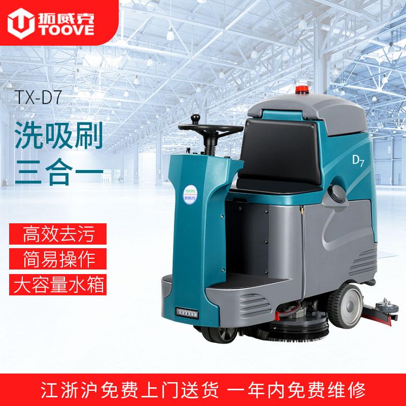 拓威克TX-D7小型驾驶洗地机 全自动工厂仓库用洗地车