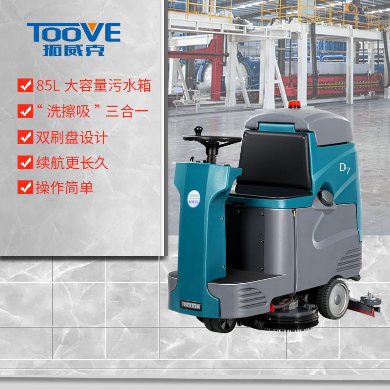 拓威克TX-D7机械车间洗地车-电瓶式式仓库洗地机-写字楼洗地机