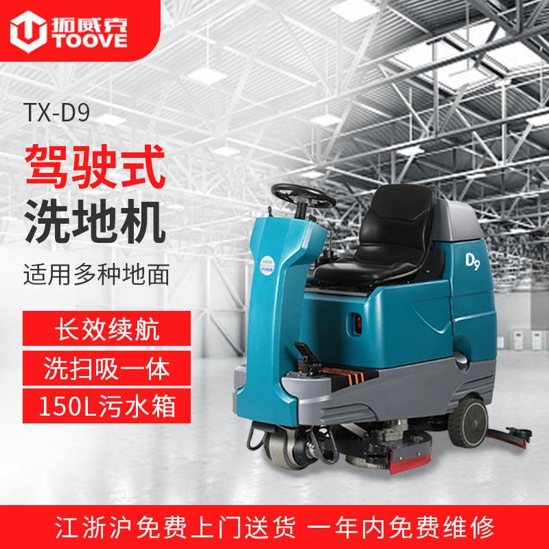 拓威克TX-D9大型驾驶式全自动洗地机 工厂车间物业保洁电动多功能擦地机