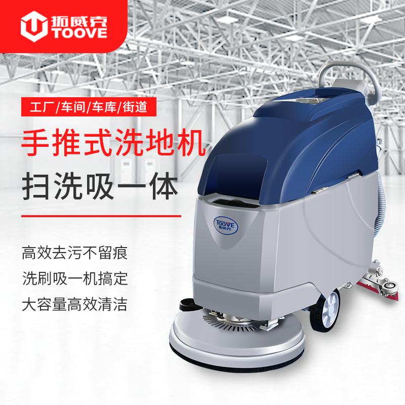 拓威克TX-D4手推式洗地机 无线充电全自动洗地车  商用物业保洁拖地擦地机 可租可售 上门维修