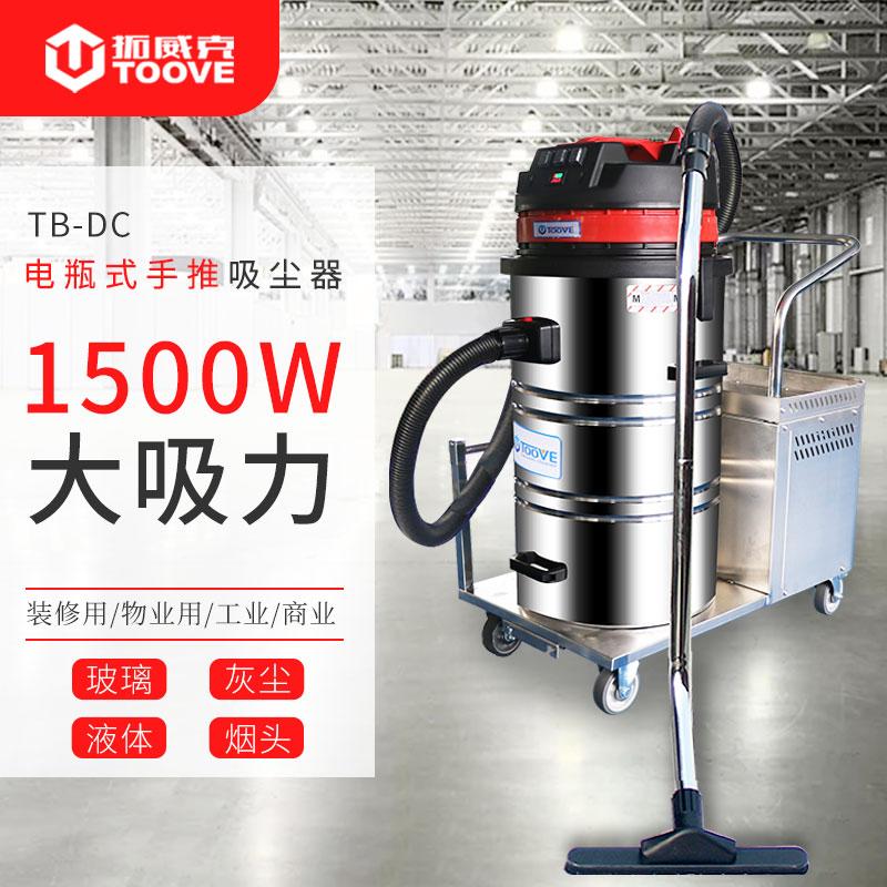 TB158DC 工厂用充电式吸尘器 铁屑地面吸水电瓶工业吸尘器