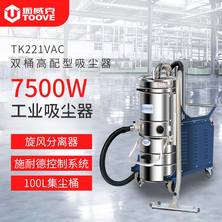TK-VAC系列380V工厂用小型吸尘器