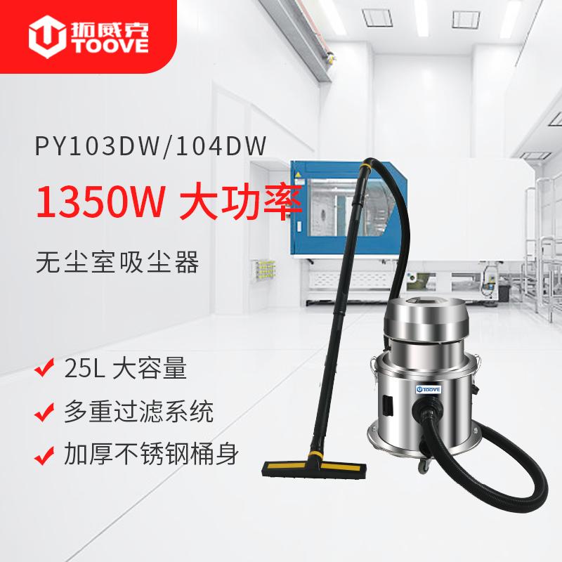 PY103DW无尘室吸尘器  净化车间用洁净室工业吸尘器