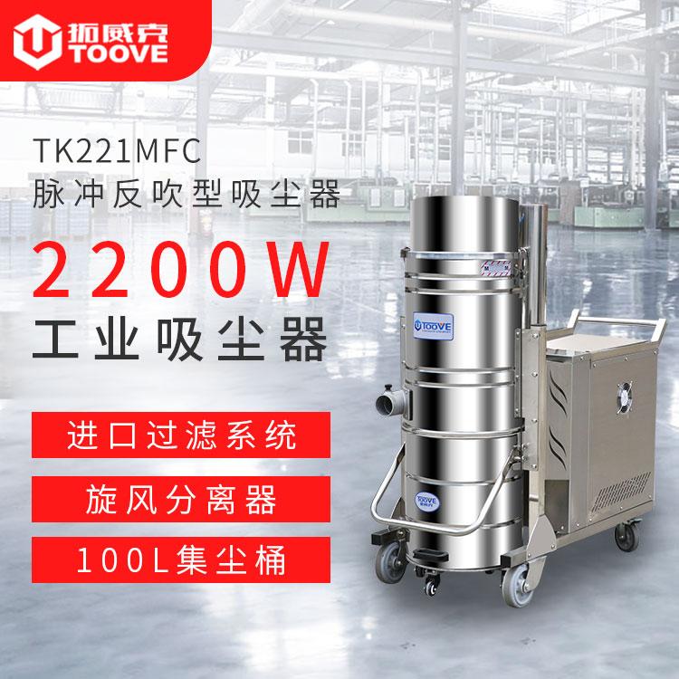 TK221MFC脉冲反吹工业吸尘器