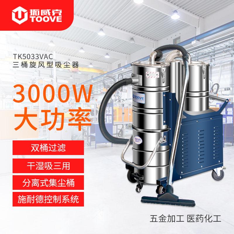 TK5032VAC旋风分离大型工业用吸尘器