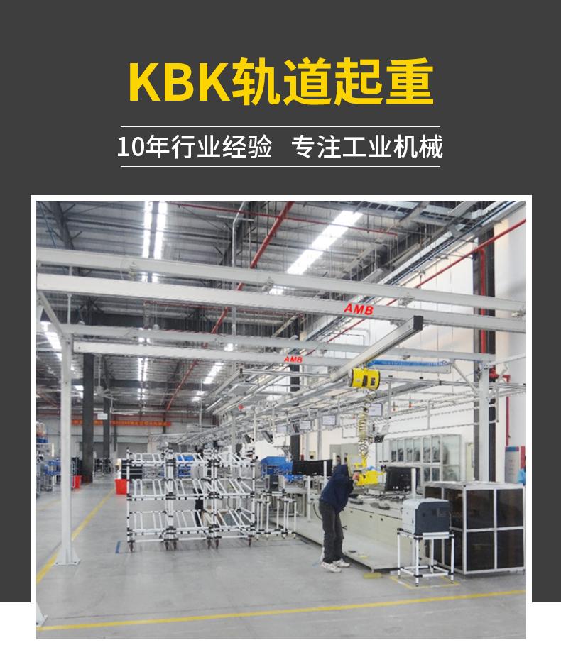 KBK轨道起重_01.jpg