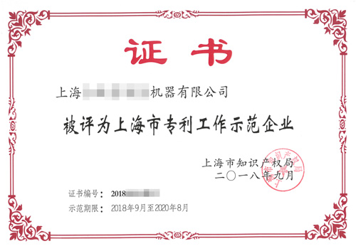 上海市企事业专利工作示范单位