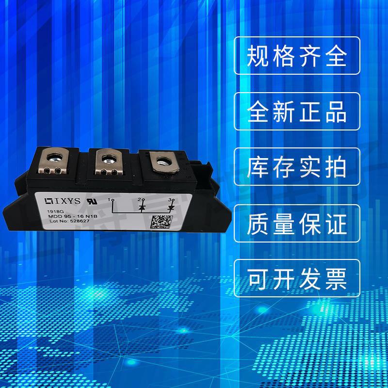 艾赛斯可控硅模块 MDD95-22N1B 二极管 整流桥模块 全新原装现货直销