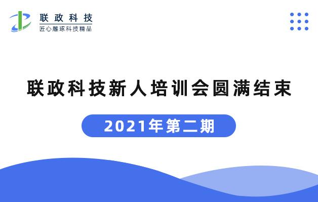 2021年联政咨询第2期新人培训会圆满结束