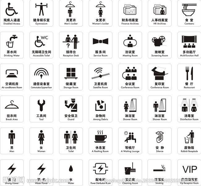 公共标识.jpg