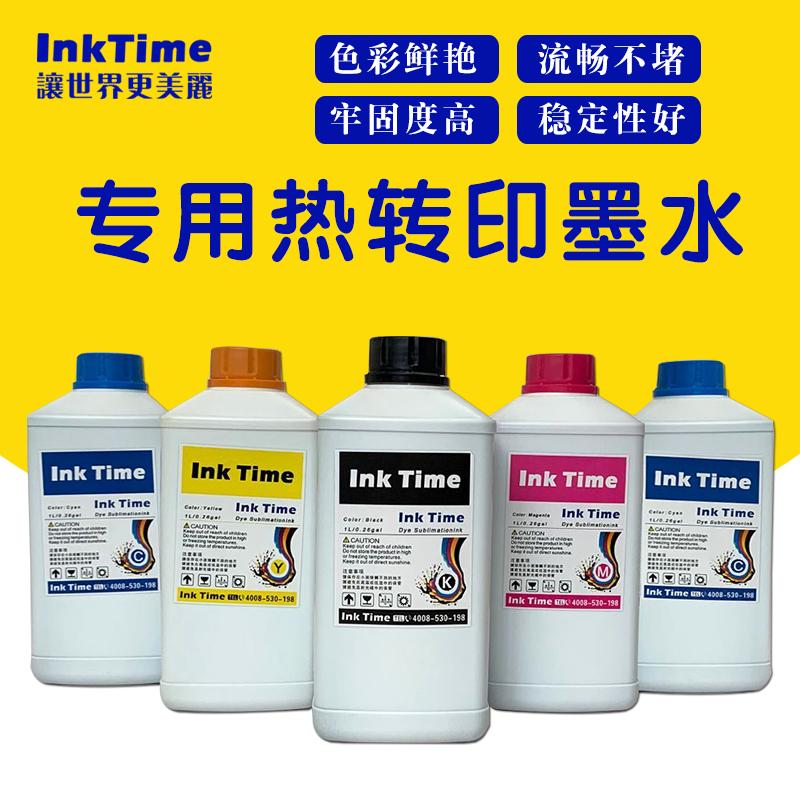 InkTime专用款热升华印花墨水 涤纶服装布匹印花墨水 高流畅度不堵喷头热转印墨水 爱普生3200喷头打印机墨水