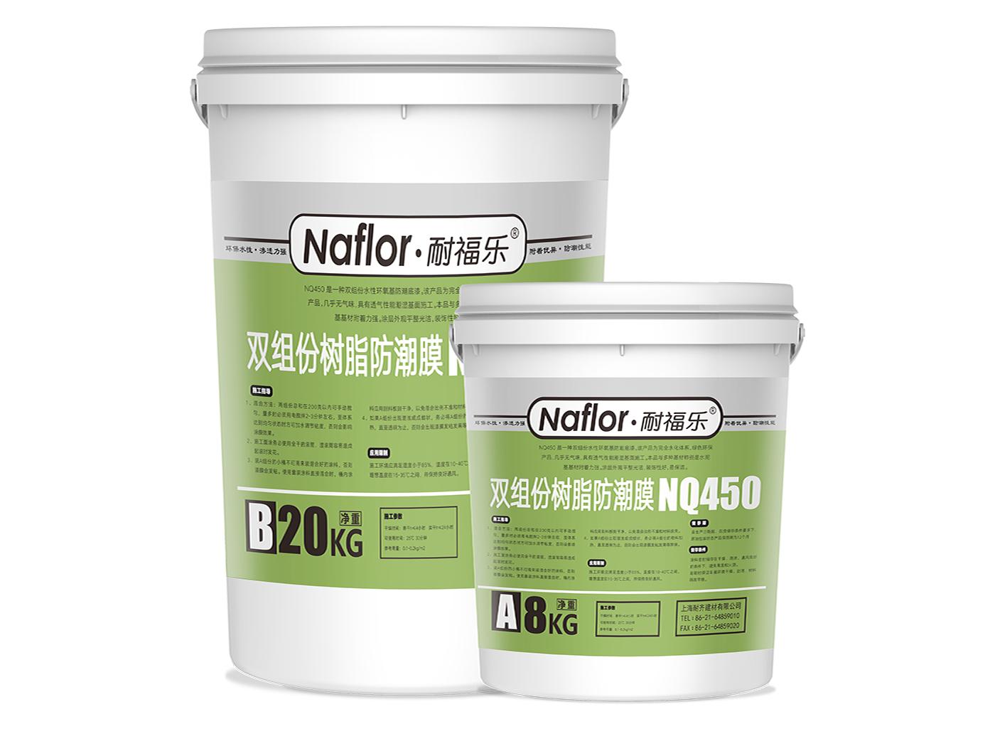 耐福樂?雙組份樹脂防潮膜 NQ450