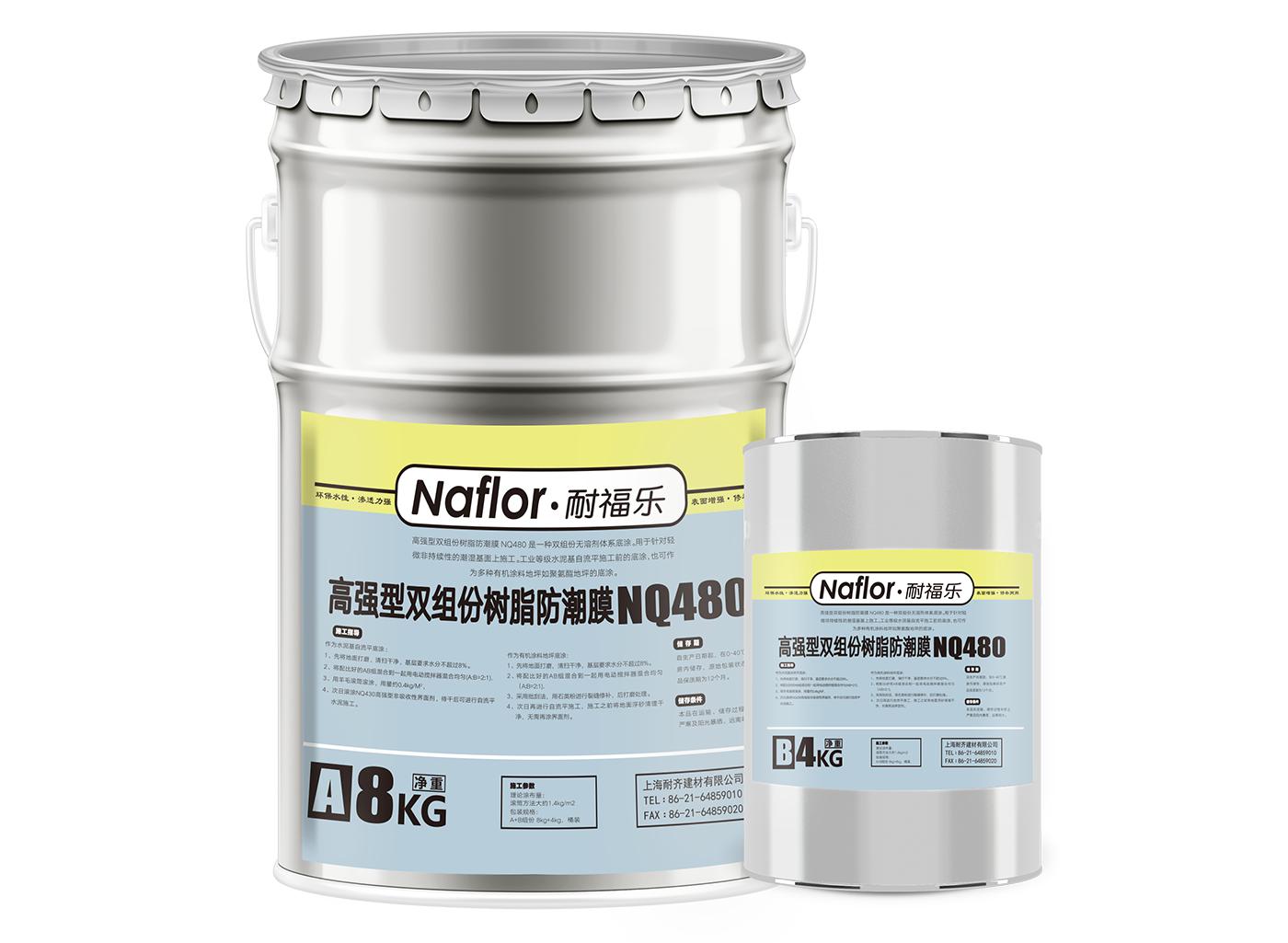 耐福樂?高強型雙組份樹脂防潮膜 NQ480