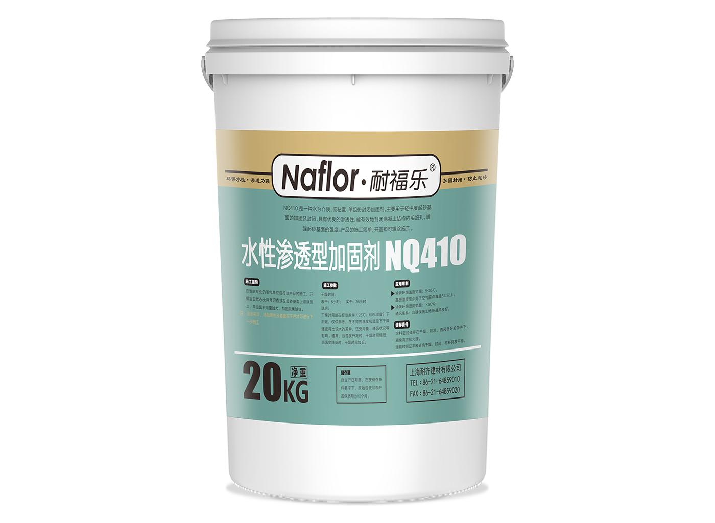耐福樂?水性滲透型加固型 NQ410