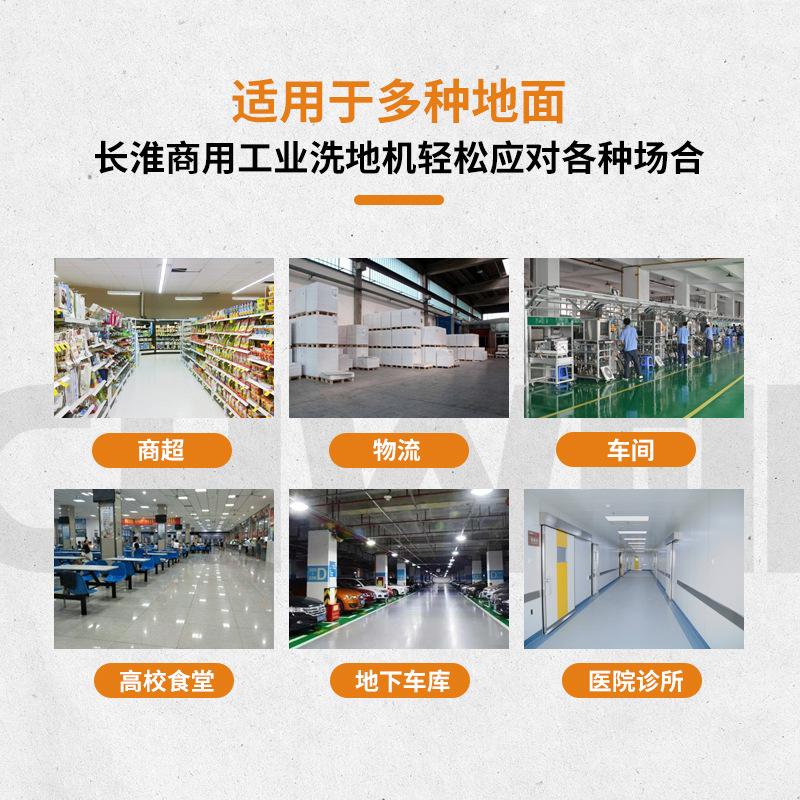 长淮X50电动洗地机商用车间工业拖地机工厂用手推式地面擦地机