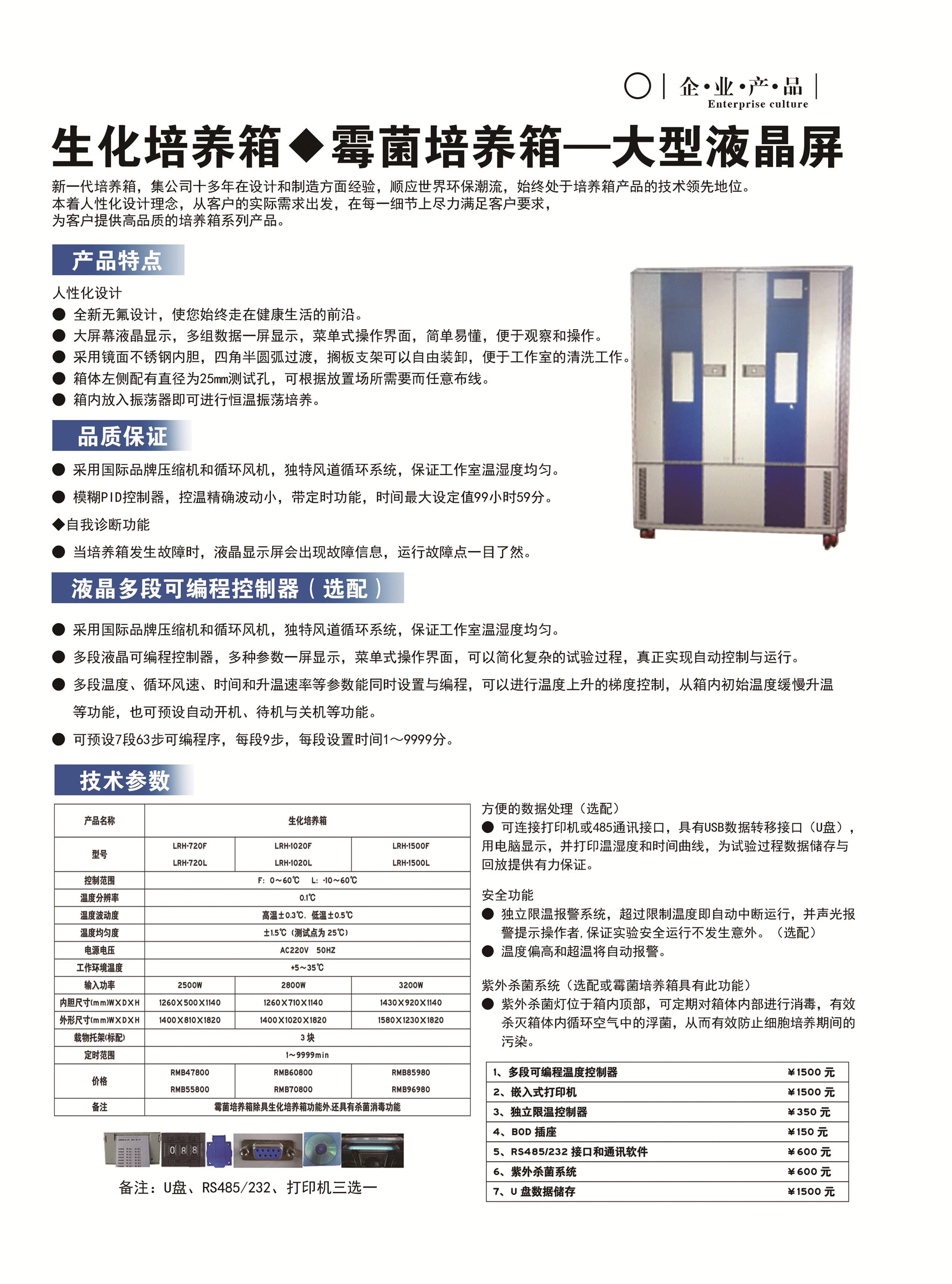 生化培养箱霉菌培养箱大液晶屏资料.jpg