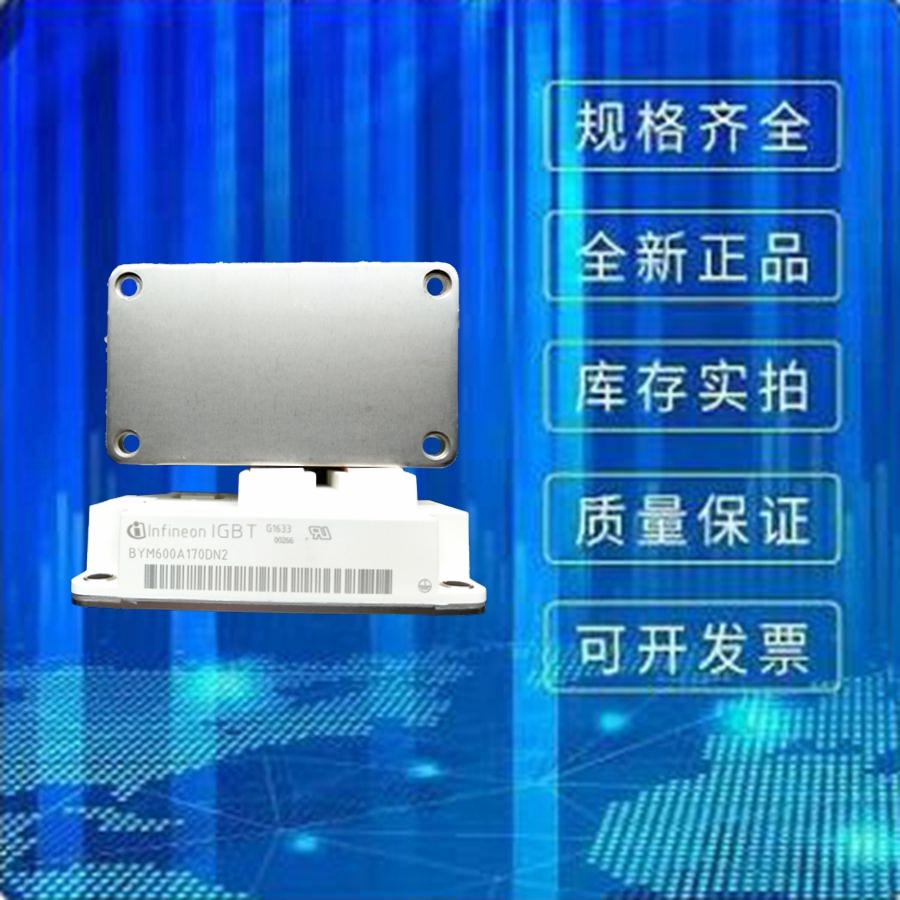全新英飞凌二极管模块  BYM600A170DN2  晶闸管可控硅功率模块 现货直销