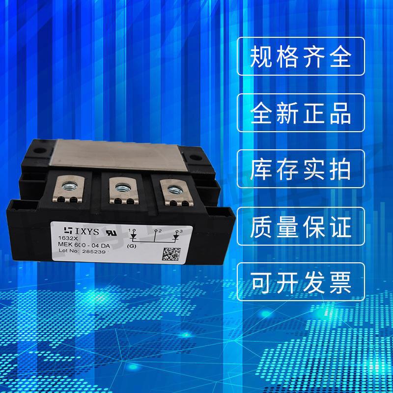 全新原装艾赛斯快恢复二极管功率模块MEK600-06DA 晶闸管可控硅现货直销