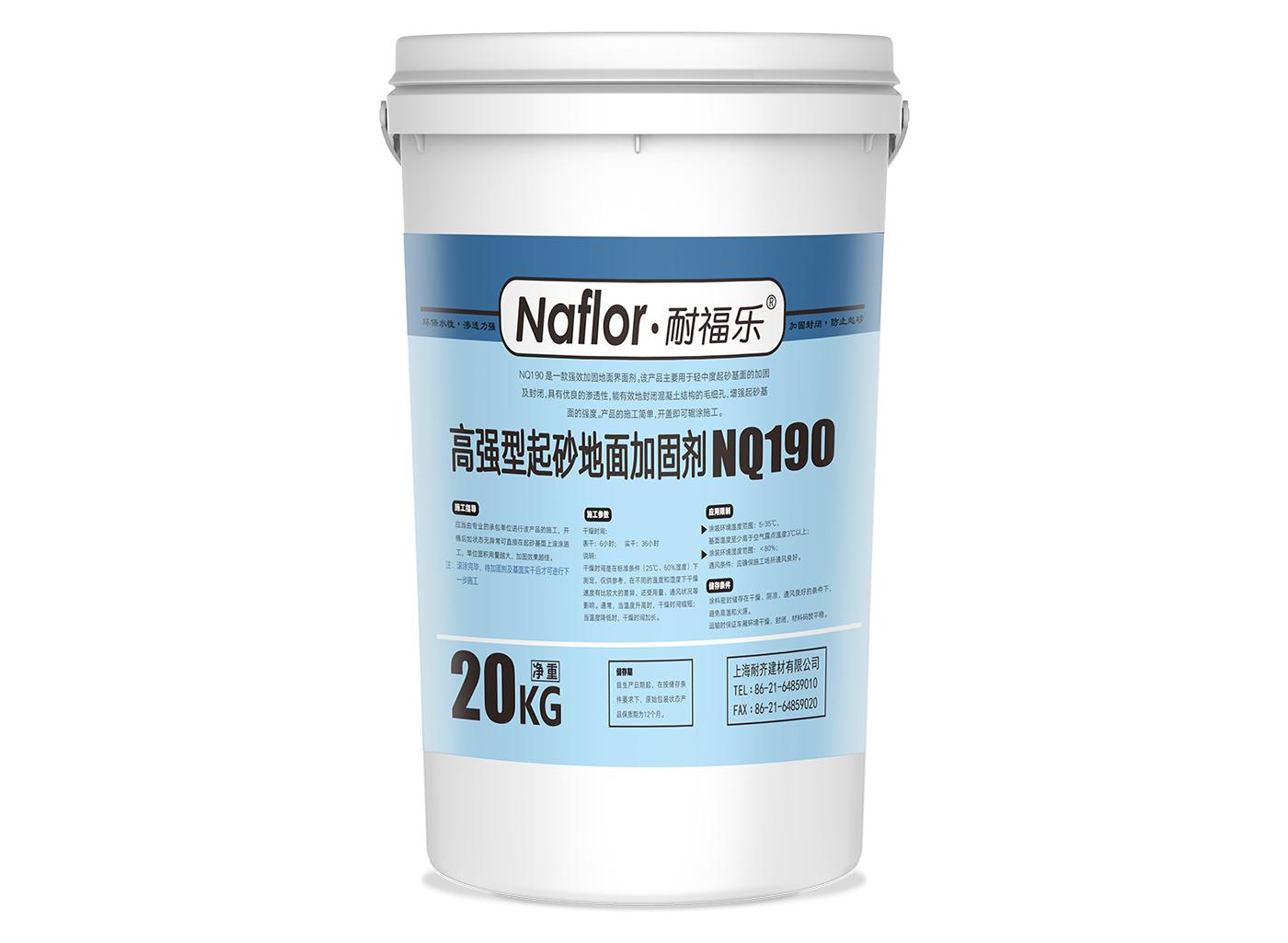 耐福樂?高強型起砂地面加固劑 NQ190