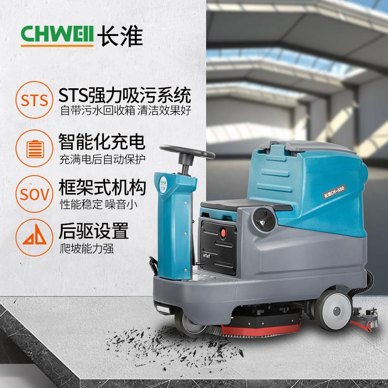 长淮X60小型驾驶洗地机