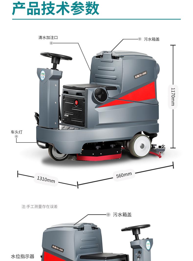 单刷驾驶洗地机