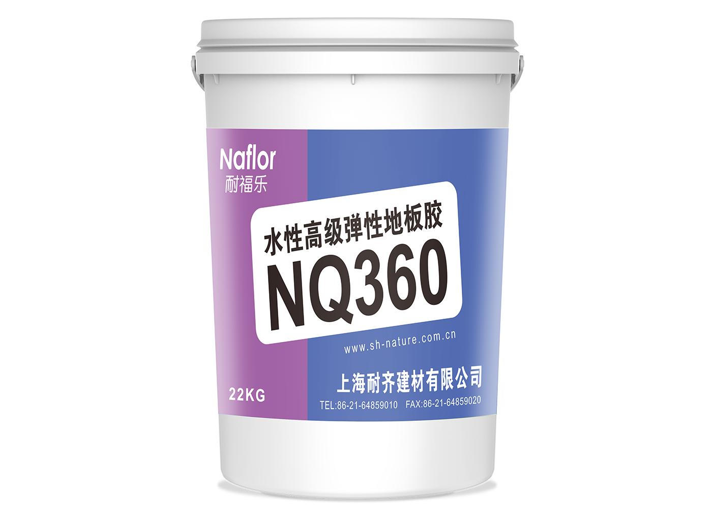 耐福乐®水性高级弹性地板胶 NQ360