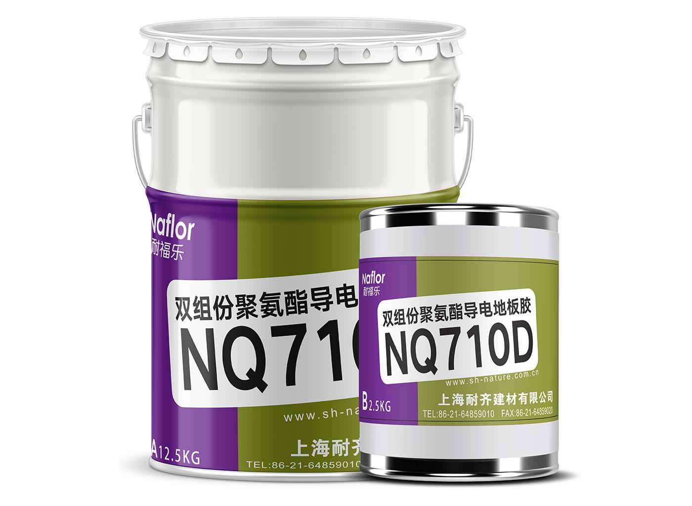 耐福乐®双组份聚氨酯导电地板胶 NQ710D