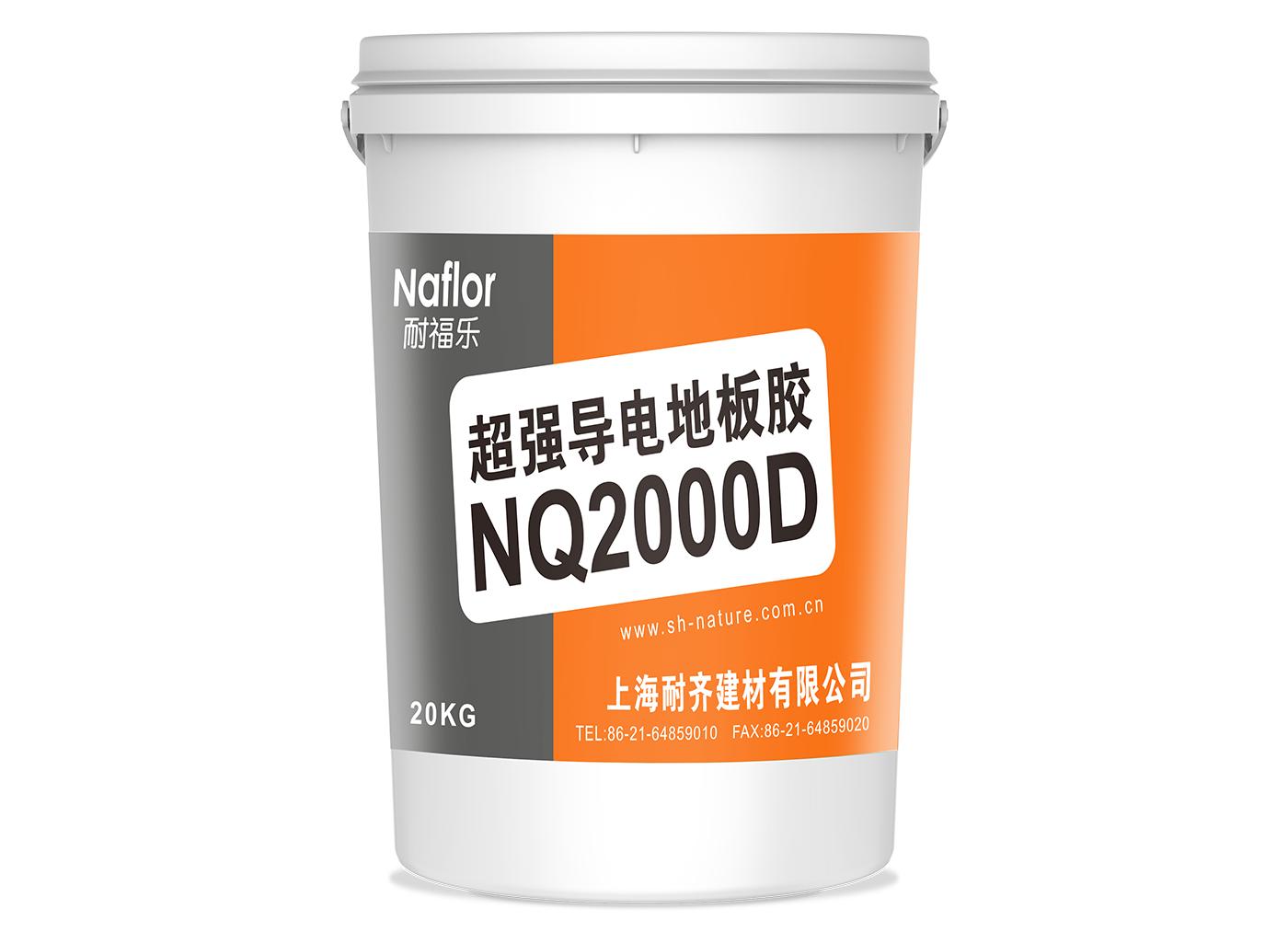 耐福乐®超强导电地板胶 NQ2000D