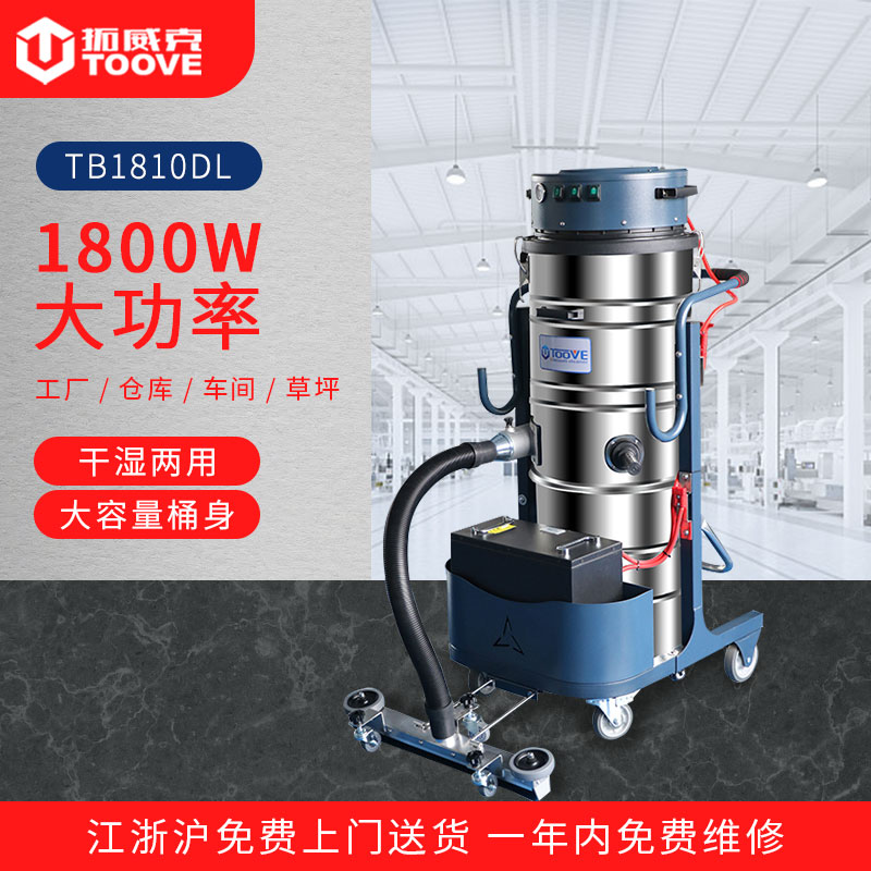 拓威克TB1810DC锂电瓶工业吸尘器