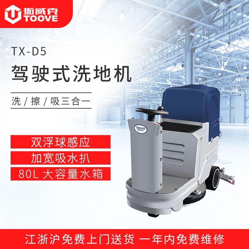 拓威克 TX-D5多功能驾驶洗地机 车间物业保洁停车场拖地机