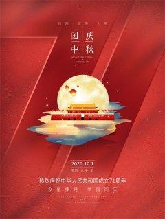 中秋|國慶雙節快樂