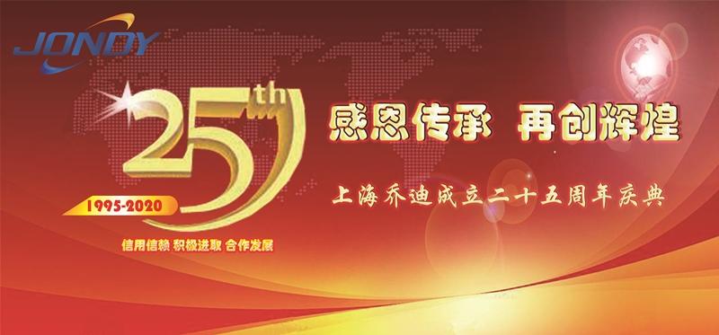 上海喬迪化工有限公司25周年慶典.jpg