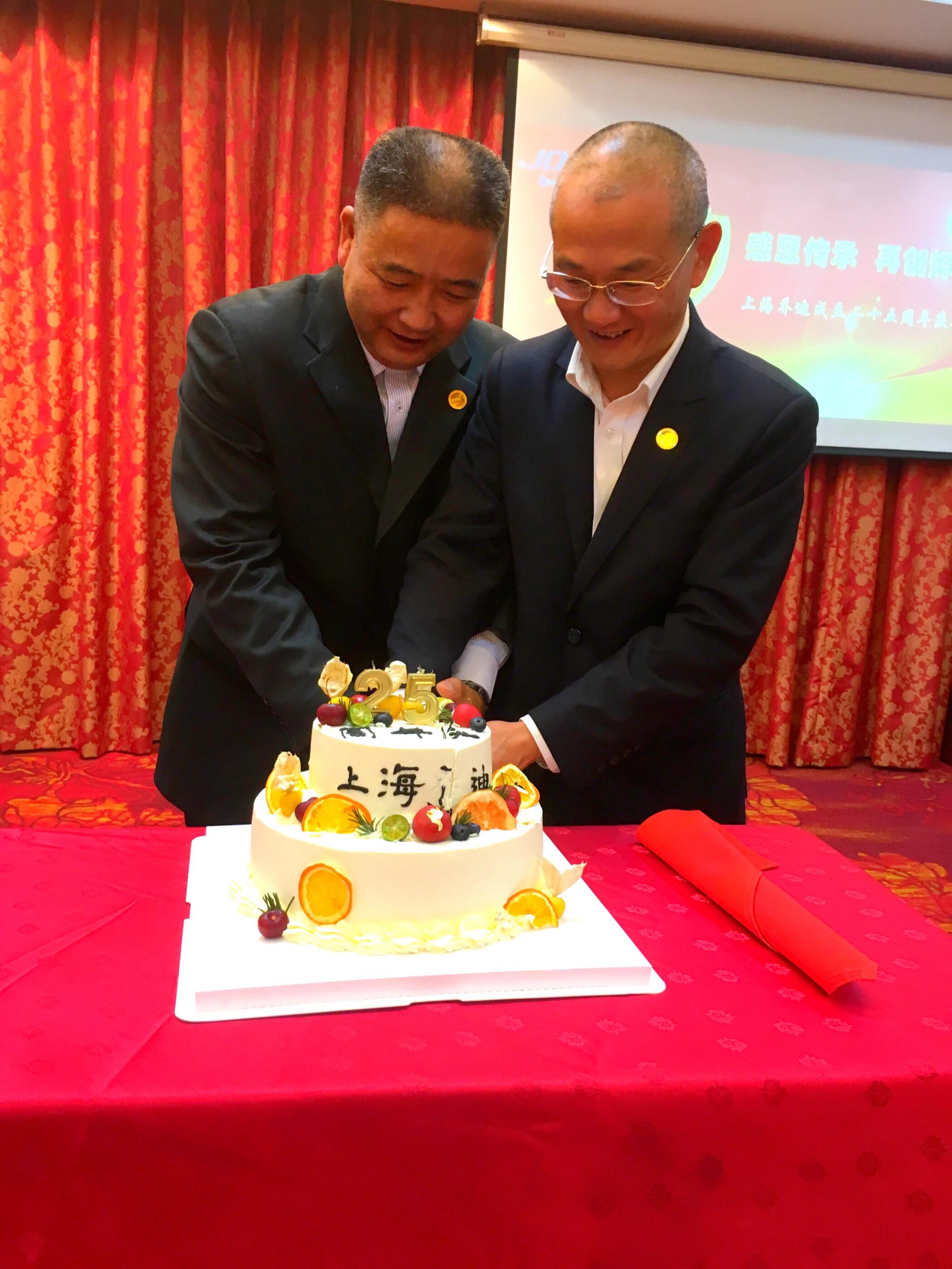 總經理與副總一起切喬迪25周年生日蛋糕.jpg