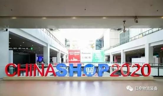 【展会回顾】2020年中国零售展圆满结束,期待下次更好的相遇