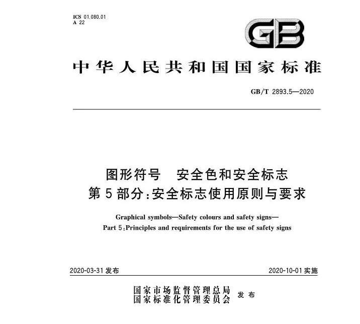 10月1日起,新GB《安全标志使用原则与要求》正式实施!