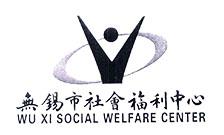 无锡社会福利中心