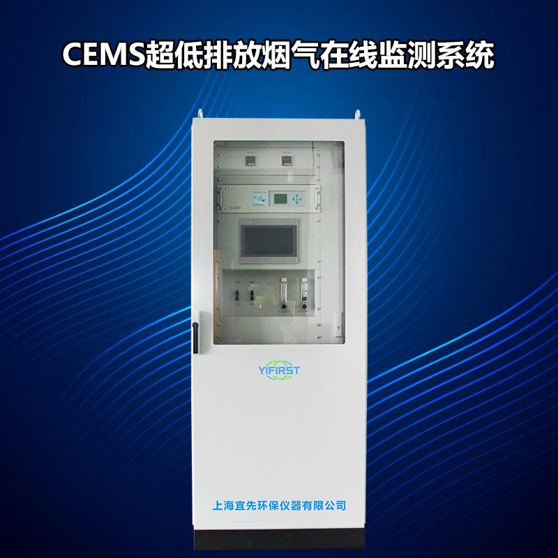 CEMS低排放煙氣在線監測系統