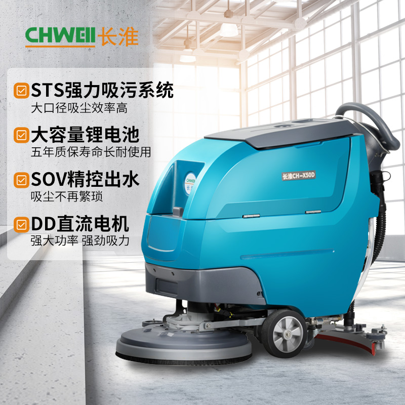 长淮手推式全自动洗地机无线自驱工厂车间商场超市拖地车