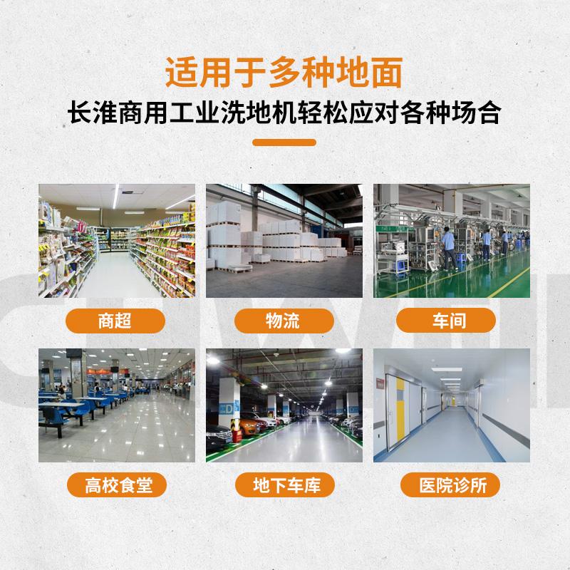长淮CH-X50手推式电动洗地机