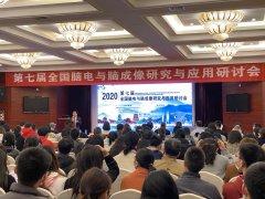 上海形宙参加第七届全国脑电与脑成像研究与应用研讨会