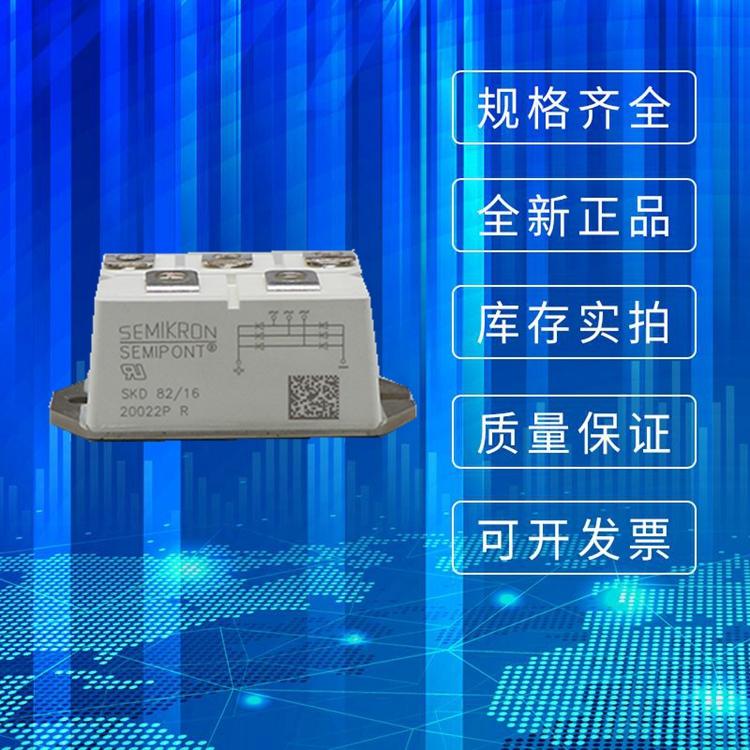 SEMIKRON西门康整流桥模块 SKD82/16  晶闸管可控硅全新原装现货