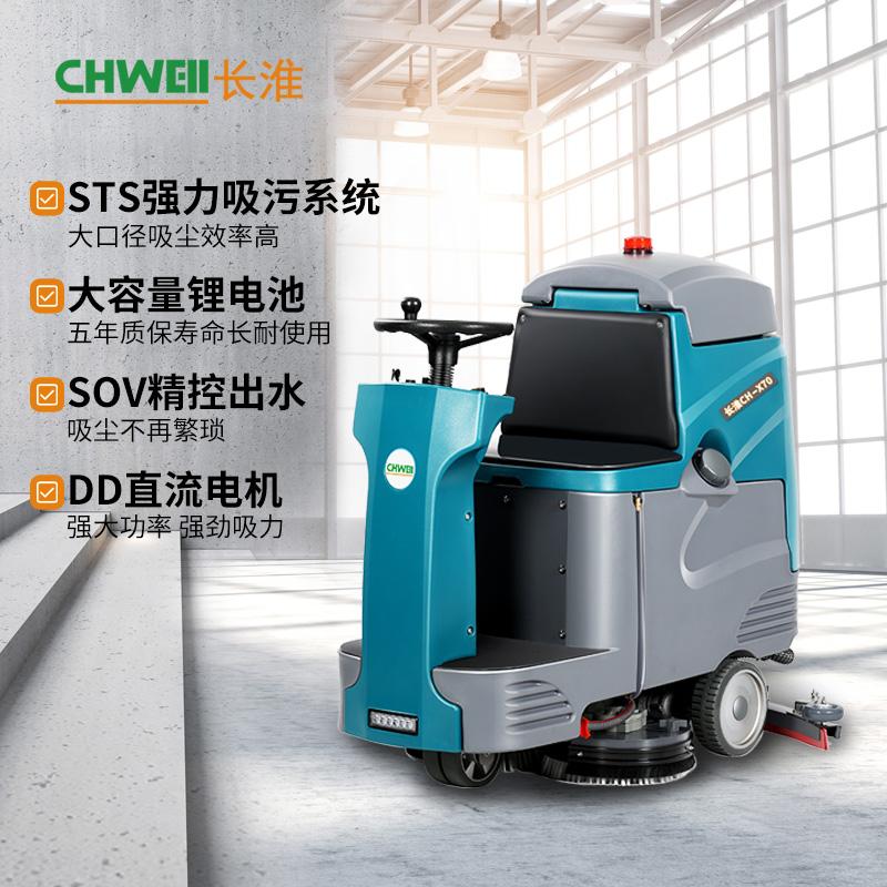 长淮CH-X70双刷电动驾驶式洗地机  工厂用油污地面擦地车