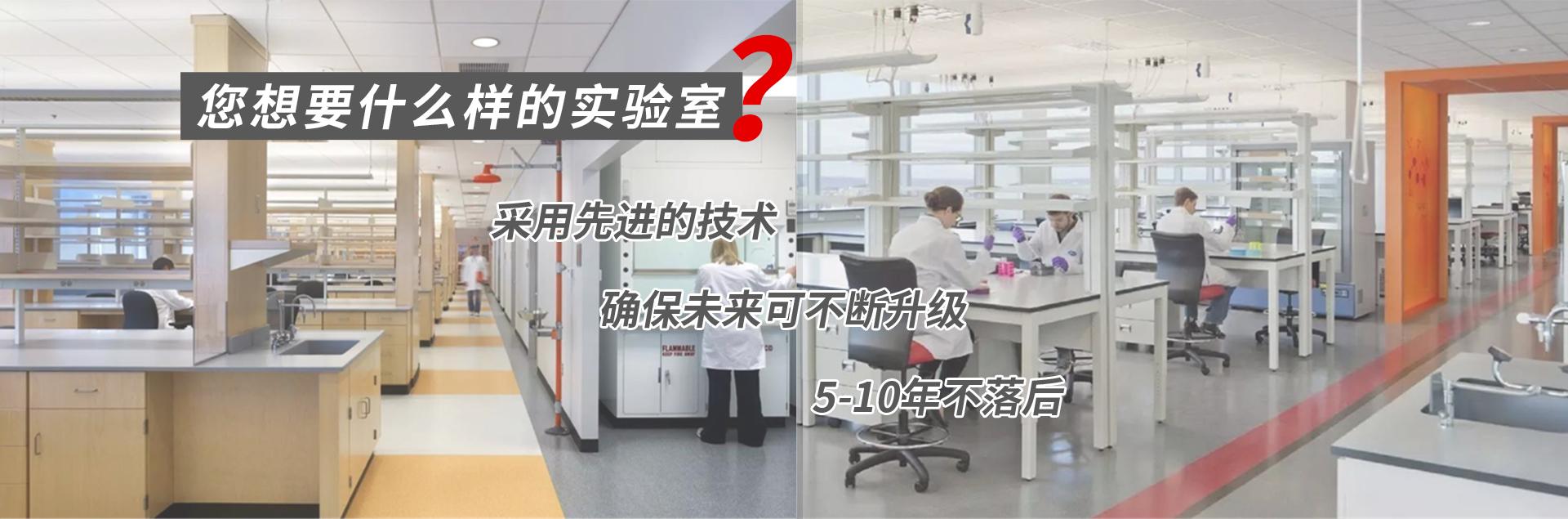 實驗室規劃設計 實驗室設備